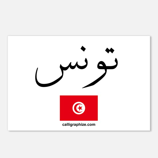 Tunisia Flag Arabic Postcards (Package of 8)