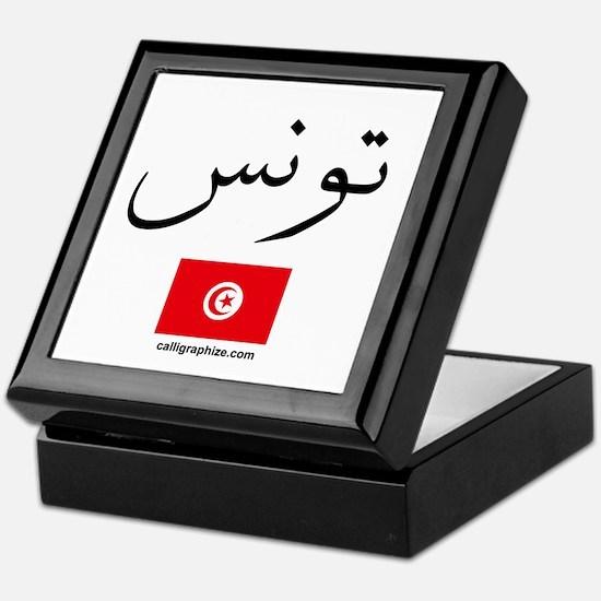 Tunisia Flag Arabic Keepsake Box