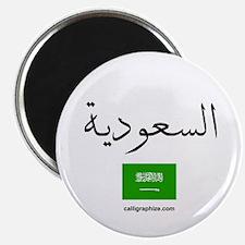 Saudi Arabia Flag Arabic Magnet