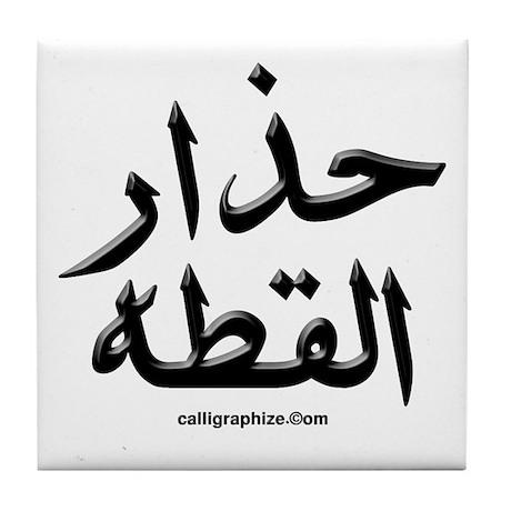 Beware Of The Cat Arabic Tile Coaster