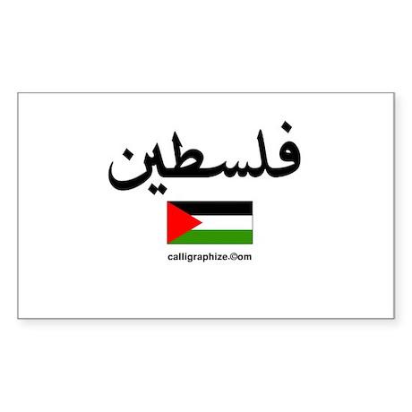 Palestine Flag Arabic Rectangle Sticker