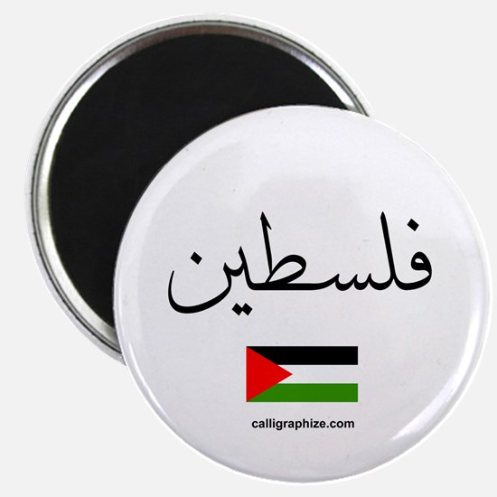Palestine Flag Arabic Magnet