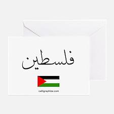 Palestine Flag Arabic Greeting Cards (Pk of 10