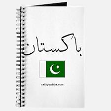 Pakistan Flag Arabic Journal