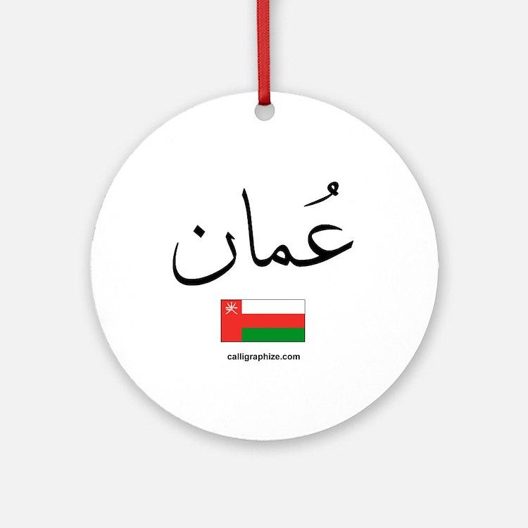 Oman Flag Arabic Calligraphy Ornament (Round)