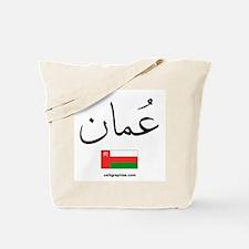 Oman Flag Arabic Calligraphy Tote Bag