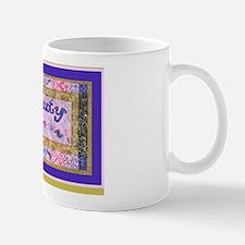 Beauty Fairytale Persian Tapestry Mug
