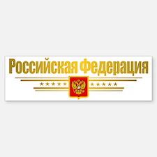 Russia (front) Bumper Bumper Sticker