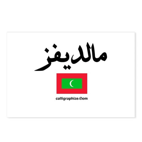 Maldives Flag Arabic Postcards (Package of 8)