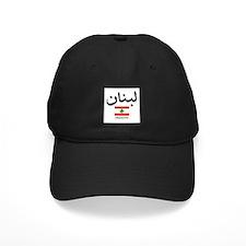 Lebanon Flag Arabic Baseball Hat