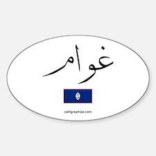 Guam Flag Arabic Calligraphy Oval Decal