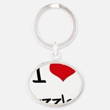 I Love Puzzles Oval Keychain