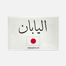 Japan Flag Arabic Calligraphy Rectangle Magnet
