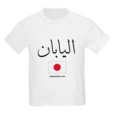 Japan Flag Arabic Calligraphy T-Shirt