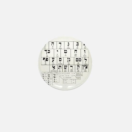 Hebrew Alphabet Mini Button