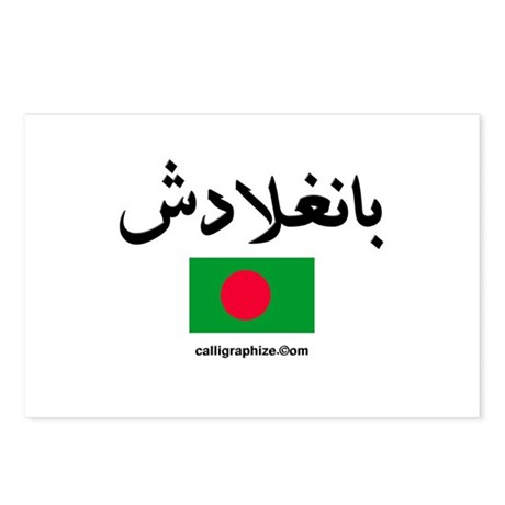 Bangladesh Flag Arabic Postcards (Package of 8)