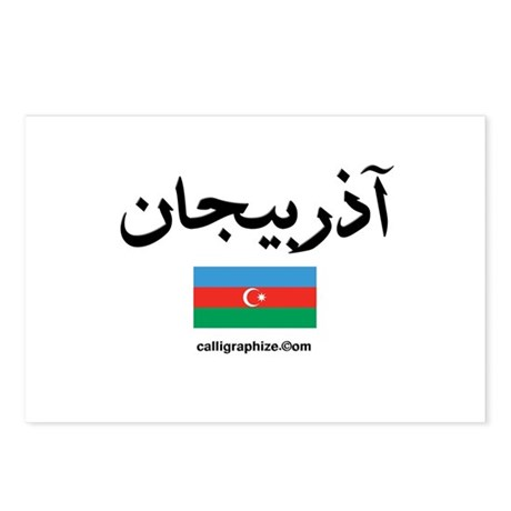 Azerbaijan Flag Arabic Postcards (Package of 8)