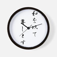 japanese kanji symbol,Peace is precious Wall Clock