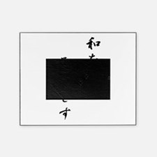 japanese kanji symbol,Peace is precious Picture Frame