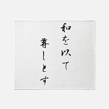 japanese kanji symbol,Peace is precious Throw Blan