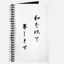 japanese kanji symbol,Peace is precious Journal