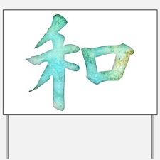 Kanji - harmony Yard Sign