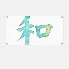 Kanji - harmony Banner
