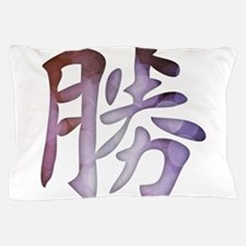 Kanji - Success Pillow Case