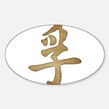 Kanji - Truth Decal