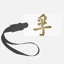 Kanji - Truth Luggage Tag