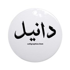 Daniel Arabic Calligraphy Ornament (Round)