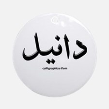 Daniel Arabic Calligraphy Ornament (Round)