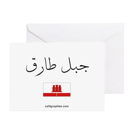 Gibraltar Flag Arabic Greeting Cards (Pk of 10