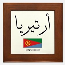 Eritrea Flag Arabic Framed Tile