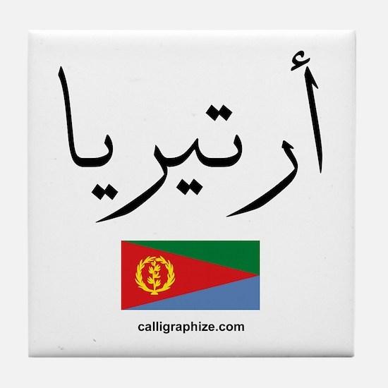 Eritrea Flag Arabic Tile Coaster