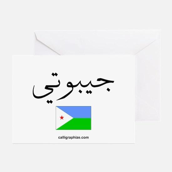 Djibouti Flag Arabic Greeting Cards (Pk of 10)