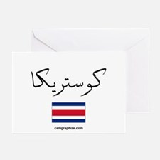 Costa Rica Flag Arabic Greeting Cards (Package of