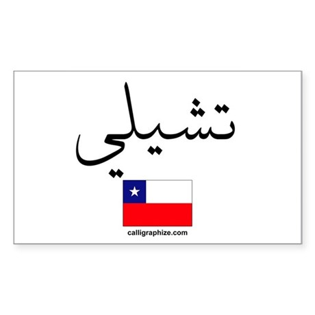 Chile Flag Arabic Calligraphy Sticker (Rectangular