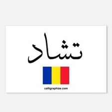 Chad Flag Arabic Calligraphy Postcards (Package of