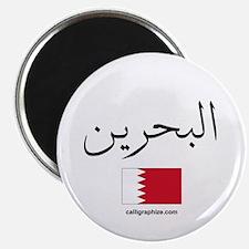 Bahrain Flag Arabic Magnet