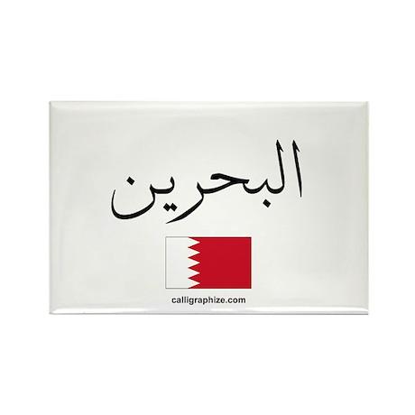 Bahrain Flag Arabic Rectangle Magnet (100 pack)