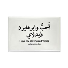 Wirehaired Vizsla Dog Arabic Rectangle Magnet (10