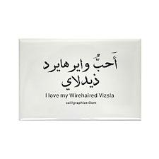 Wirehaired Vizsla Dog Arabic Rectangle Magnet