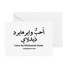 Wirehaired Vizsla Dog Arabic Greeting Cards (Packa