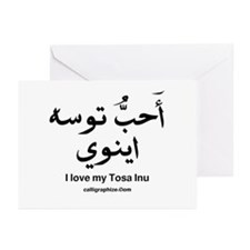 Tosa Inu Dog Arabic Greeting Cards (Pk of 10)