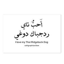 Thai Ridgeback Dog Postcards (Package of 8)