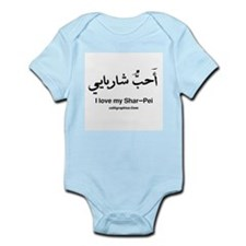 Shar-Pei Dog Arabic Infant Bodysuit