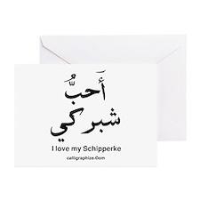 Schipperke Dog Arabic Greeting Cards (Pk of 10