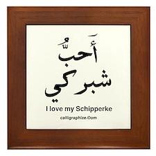 Schipperke Dog Arabic Framed Tile