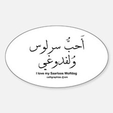 Saarloos Wolfdog Arabic Oval Decal